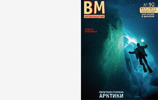 BEPTИKAЛЬHЫЙ MИP (RUSSIA)